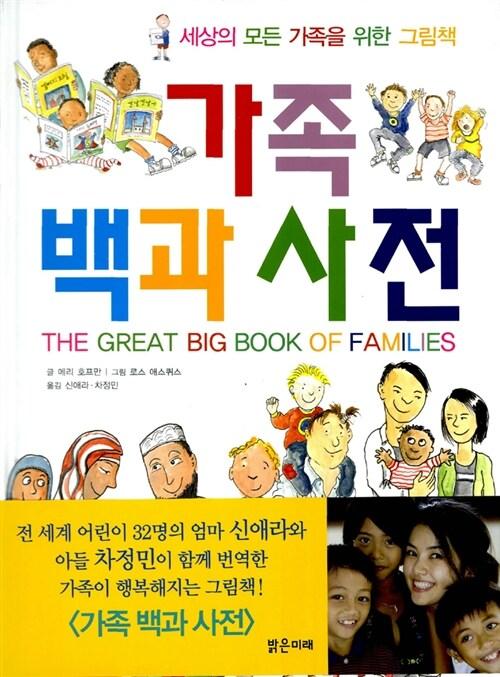 [중고] 가족 백과사전
