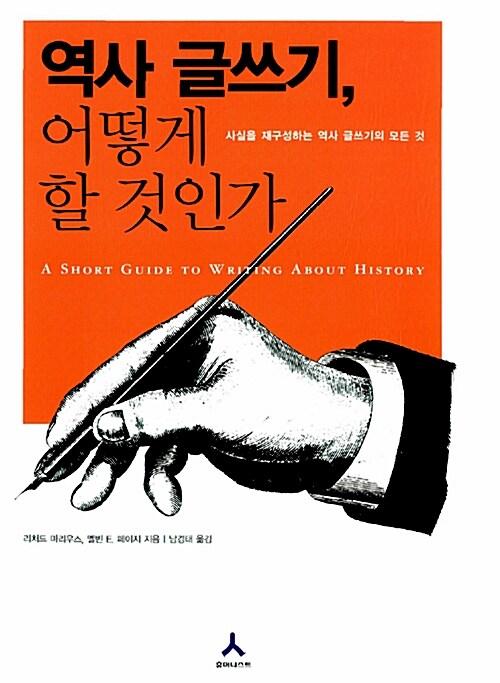 역사 글쓰기, 어떻게 할 것인가