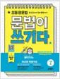 [중고] 초등영문법 문법이 쓰기다 기본 1