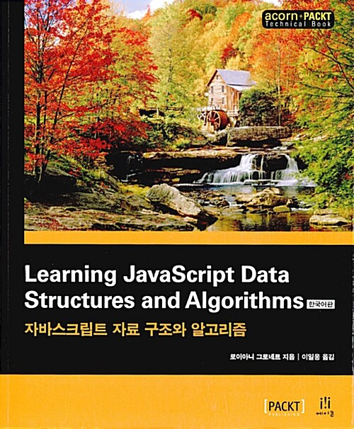 Learning JavaScript Data Structures and Algorithms 한국어판