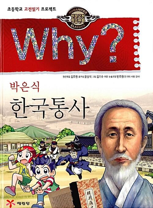 Why? 인문고전학습만화 : 한국통사