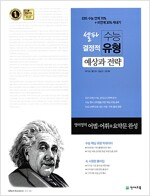 셀파 수능 결정적 유형 영어 어법어휘+요약문 (2019년용)