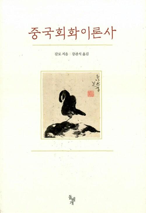 중국회화이론사