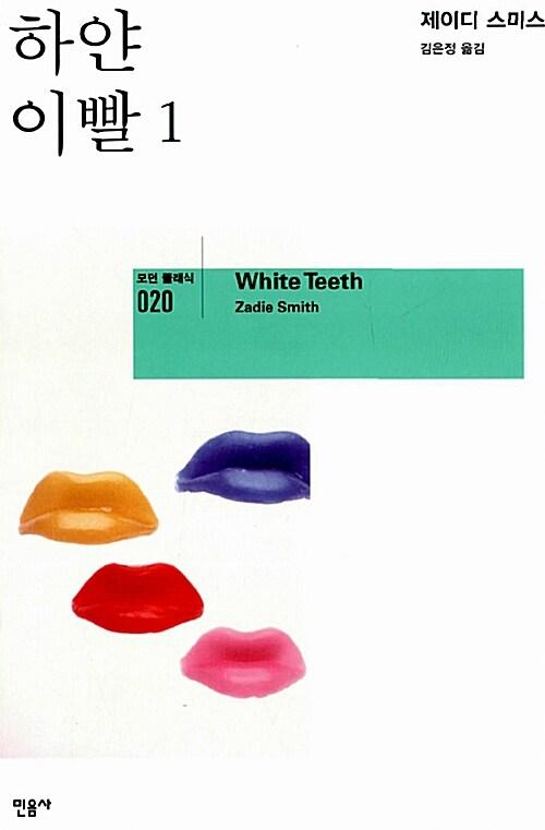 하얀 이빨 1