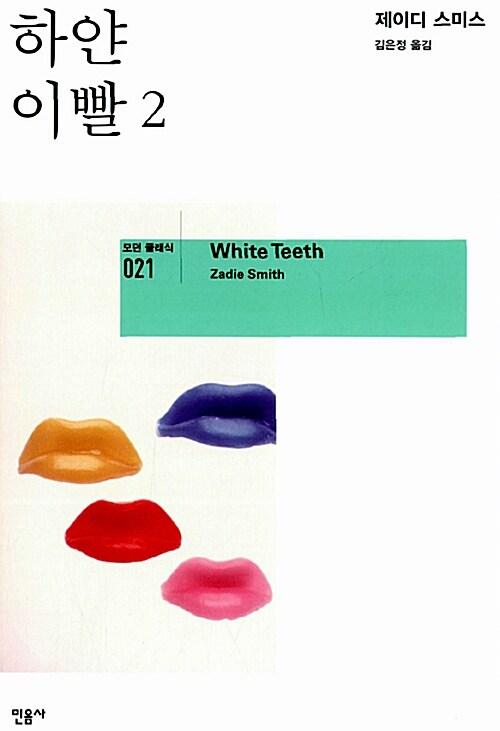 하얀 이빨 2