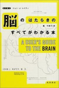 腦のはたらきのすべてがわかる本 初版