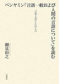 ベンヤミン「言語一般および人間の言語について」を讀む : 言語と語りえぬもの