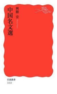 中國名文選 (巖波新書) (新書)