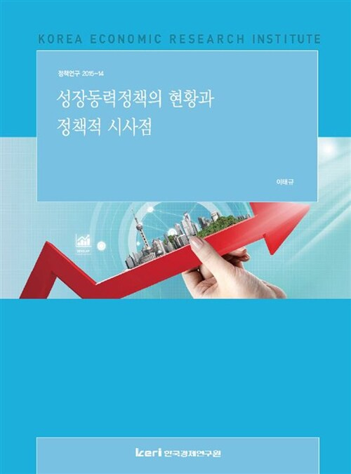 성장동력정책의 현황과 정책적 시사점