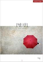 열감 (전2권/완결)