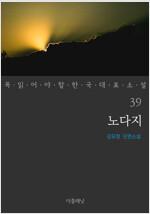 노다지 - 꼭 읽어야 할 한국 대표 소설 39