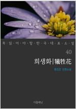 희생화 - 꼭 읽어야 할 한국 대표 소설 40