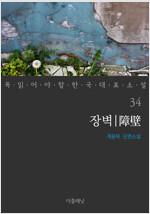 장벽 - 꼭 읽어야 할 한국 대표 소설 34