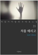 처를 때리고 - 꼭 읽어야 할 한국 대표 소설 35
