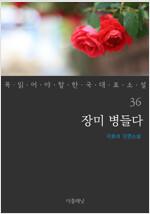 장미 병들다 - 꼭 읽어야 할 한국 대표 소설 36