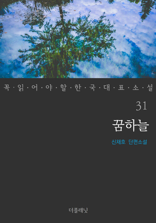 꿈하늘 - 꼭 읽어야 할 한국 대표 소설 31