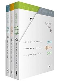 김영하 산문 세트 - 전3권 - 보다 + 말하다 + 읽다