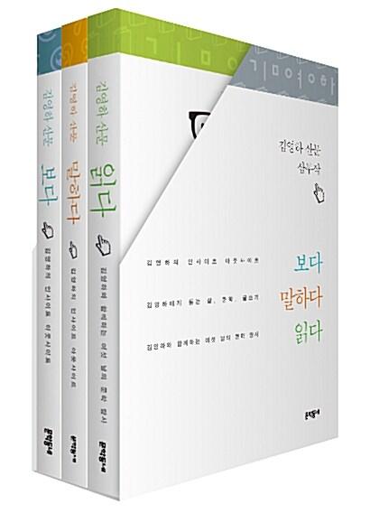 김영하 산문 세트 - 전3권