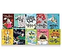 재미만만 우리고전 1~10권 세트 - 전10권