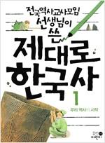 전국역사교사모임 선생님이 쓴 제대로 한국사 1