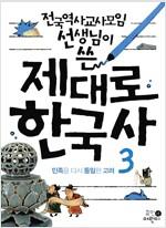 전국역사교사모임 선생님이 쓴 제대로 한국사 3
