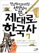 전국역사교사모임 선생님이 쓴 제대로 한국사 7