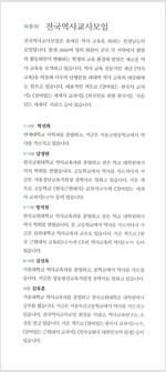 전국역사교사모임 선생님이 쓴 제대로 한국사 8