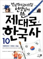 전국역사교사모임 선생님이 쓴 제대로 한국사 10