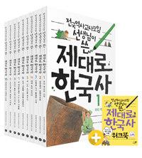 전국역사교사모임 선생님이 쓴 제대로 한국사 1~10 세트 (전10권 + 워크북)