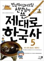 전국역사교사모임 선생님이 쓴 제대로 한국사 5