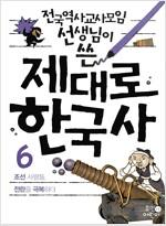 전국역사교사모임 선생님이 쓴 제대로 한국사 6