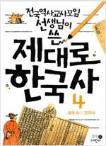 전국역사교사모임 선생님이 쓴 제대로 한국사 4