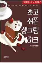 초코 쉬폰 생크림 케이크