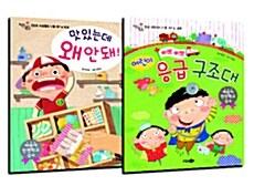 [세트] 소담주니어 한국건강증진재단 우수건강도서 2종 세트 - 전2권