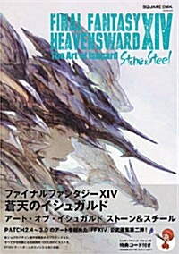 FINAL FANTASY XIV: HEAVENSWARD | The Art of Ishgard - Stone and Steel - (SE-MOOK) (大型本)
