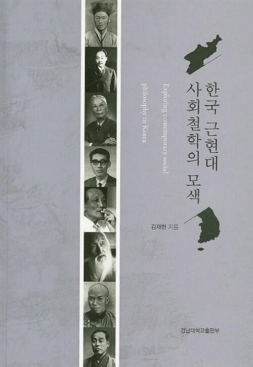 한국 근현대 사회철학의 모색