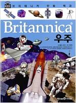 브리태니커 만화 백과 : 우주