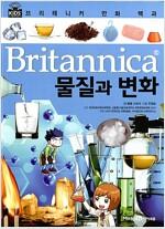 브리태니커 만화 백과 : 물질과 변화