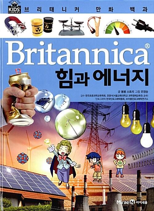 브리태니커 만화 백과 : 힘과 에너지