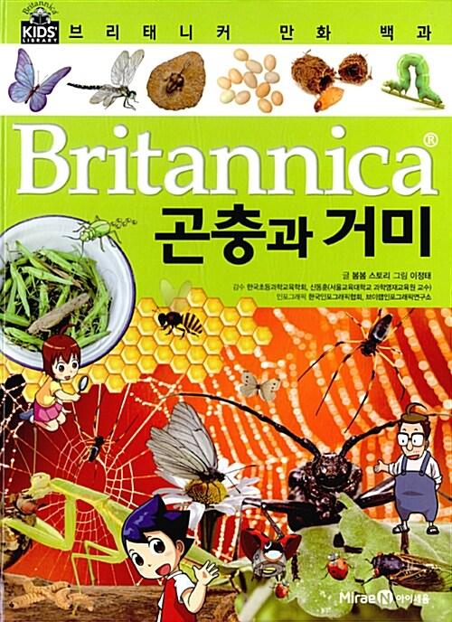Britannica 만화 백과  : 곤충과 거미
