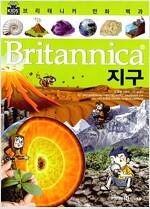 브리태니커 만화 백과 : 지구