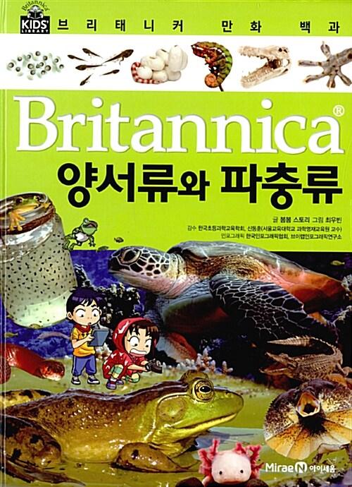 브리태니커 만화 백과 : 양서류와 파충류