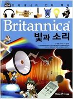브리태니커 만화 백과 : 빛과 소리