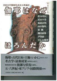 伽耶 はなぜほろんだか : 日本古代國家形成史の再檢討