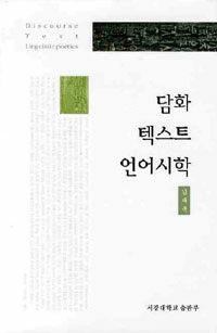 담화·텍스트·언어시학