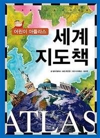 어린이 아틀라스 세계 지도책