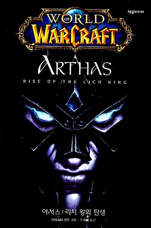 월드 오브 워크래프트 아서스 : 리치왕의 탄생