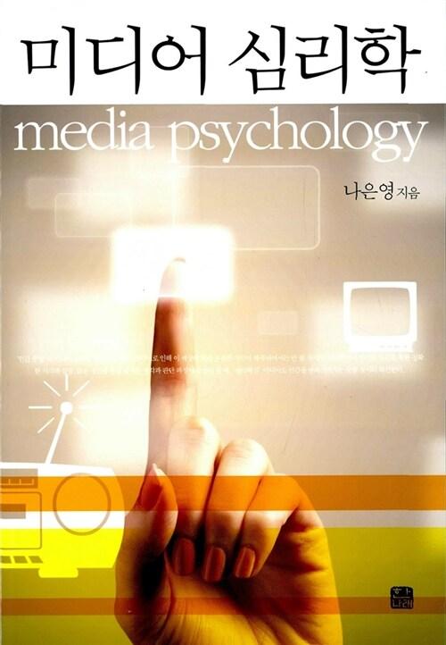 미디어 심리학
