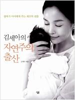 [중고] 김세아의 자연주의 출산