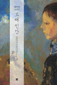 모래 인간 : 김미수 소설집